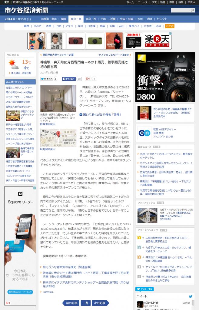 140303_media_ichigaya