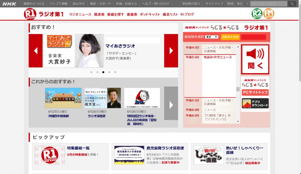 R1 NHKラジオ第1