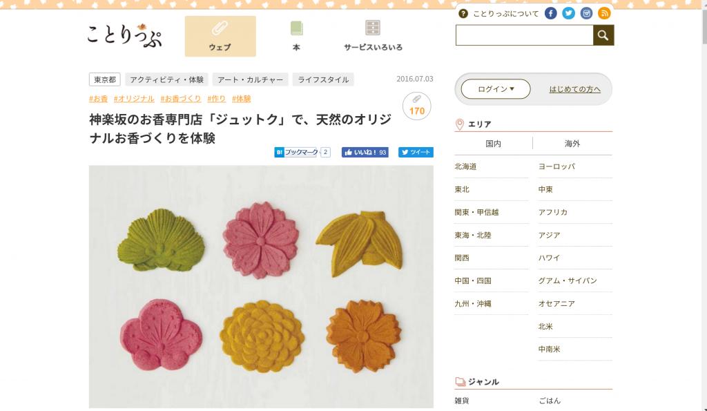 神楽坂のお香専門店「ジュットク」で、天然のオリジナルお香づくりを体験|ことりっぷ